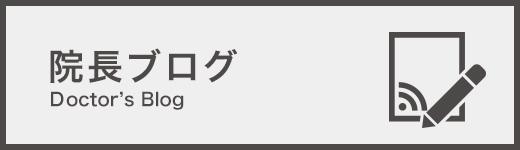 飯野晃ブログ