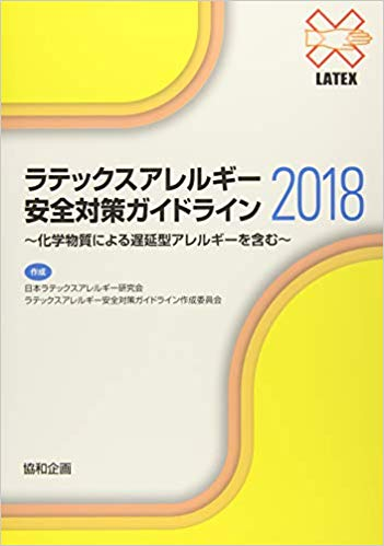 latex2018